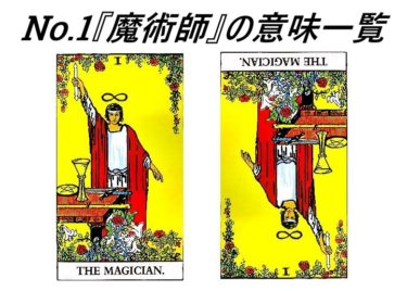 タロット占いで『魔術師』がでた!魔術師にはどんな意味があるの?【意味一覧】