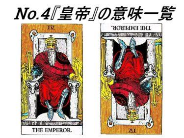 タロット占いで『皇帝』がでた!皇帝にはどんな意味があるの?【意味一覧】