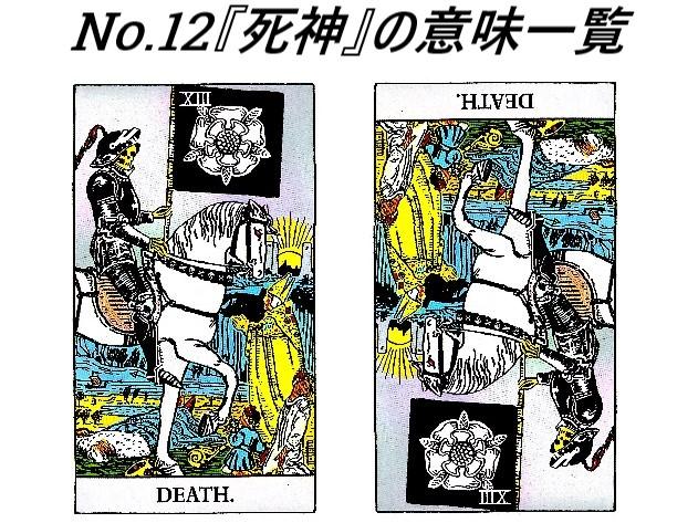タロット占いで『死神』がでた!死神にはどんな意味があるの?【意味一覧】