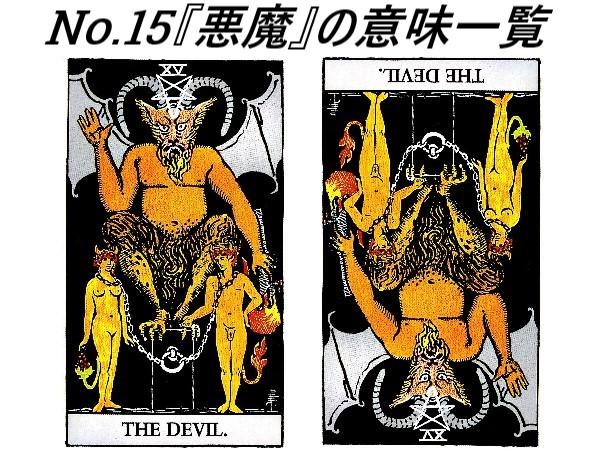 タロット占いで『悪魔』がでた!悪魔にはどんな意味があるの?【意味一覧】