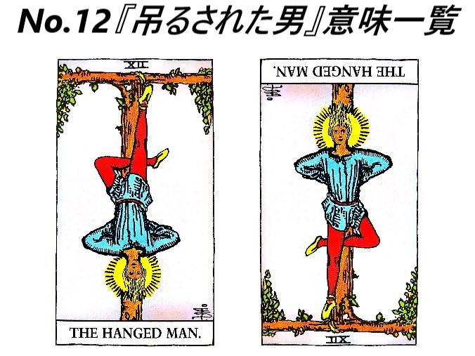 タロット占いで『吊るされた男』がでた!吊るされた男にはどんな意味があるの?【意味一覧】