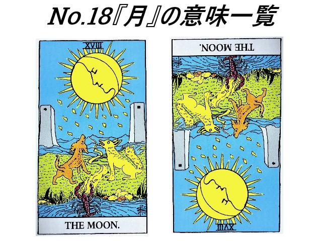 タロット占いで『月』がでた!月にはどんな意味があるの?【意味一覧】