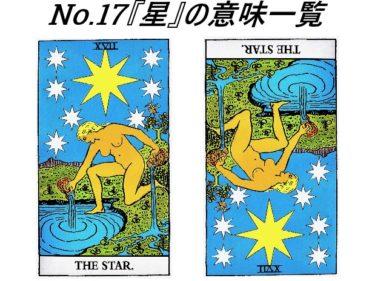 タロット占いで『星』がでた!星にはどんな意味があるの?【意味一覧】