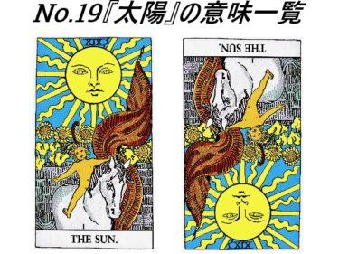タロット占いで『太陽』がでた!太陽にはどんな意味があるの?【意味一覧】